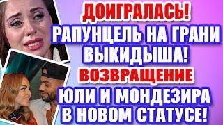 Дом 2 Свежие новости и слухи! Эфир 4 ФЕВРАЛЯ 2020 (4.02.2020)