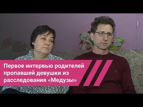 Видео: Интервью родителей пропавшей девушки из расследования «Медузы»