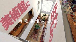 美術館に住む。~東京杉並区阿佐谷北の豪邸~