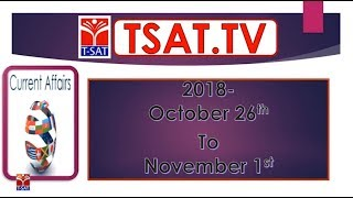 T-SAT || Current  Affairs  - 26th October to 1st November - P2 || 2018