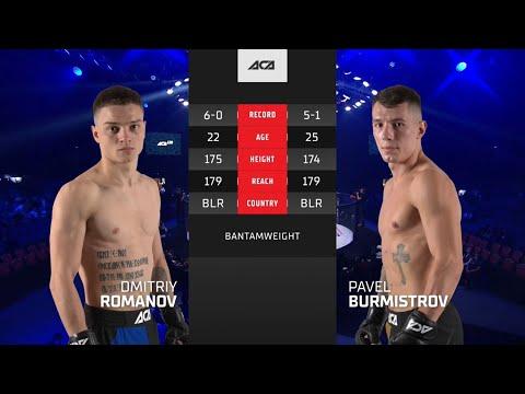 ACA 128: Дмитрий Романов vs. Павел Бурмистров | Dmitriy Romanov vs. Pavel Burmistrov