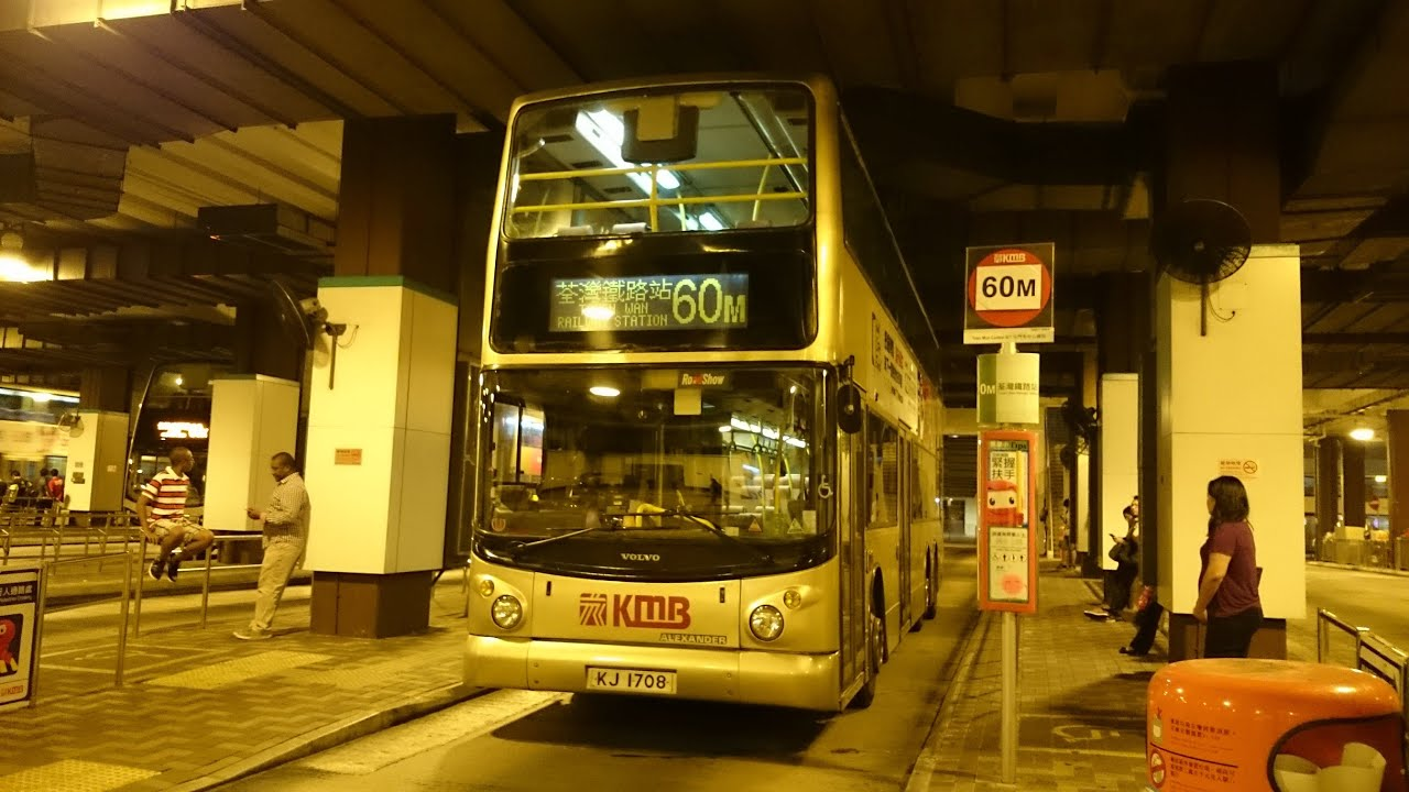 KMB九巴 Volvo Super Olympian 12m (Euro III) KJ1708 @ 60M改總站前LAST DAY (荃灣鐵路站總站→屯門市中心總站) - YouTube