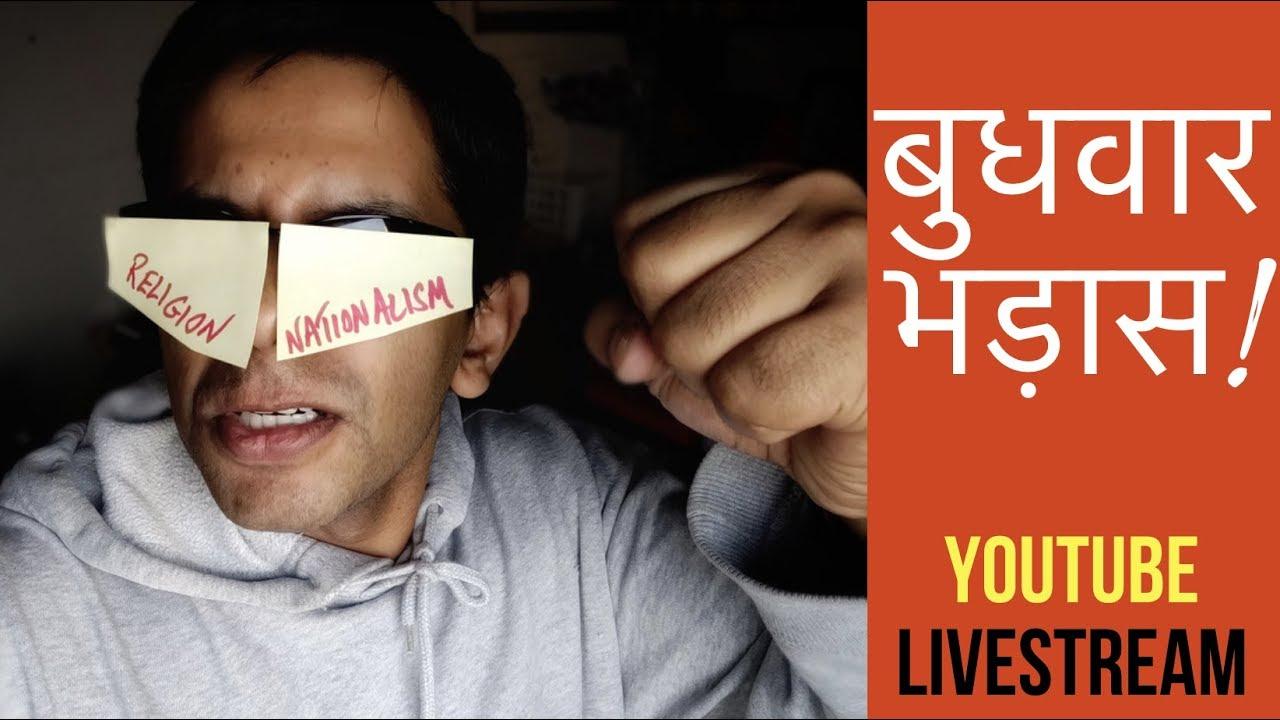 What is Blinding us?? - Budhwar Bhadaas!!!! (YouTube Livestream)