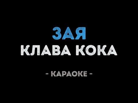 Клава Кока - Зая (Караоке)