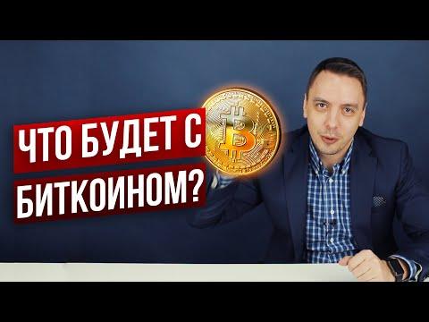 Хайп биткоина или новая возможность? Есть ли будущее у криптовалют? - Дмитрий Черёмушкин