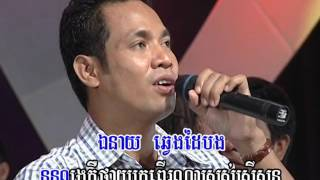Khmer song / Pkay kuon moen / by Chhin Vathna / ផ្កាយកូនមាន់ / ជិន វឌ្ឍនា