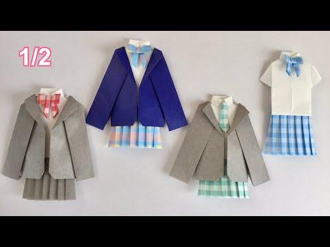 折り紙・制服1/2 シャツスカートスカーフOrigami・School uniform 1/2 shirt, skirt, scarf