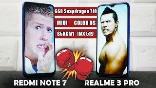 МАНДРАЖ ЧЕМПИОНА😬 Redmi NOTE 7 VS Realme 3 Pro