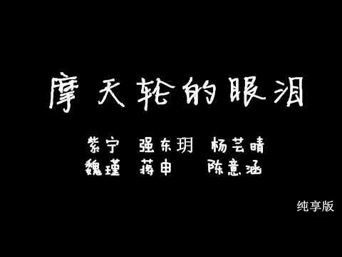 [歌曲纯享] 创造101 摩天轮的眼泪 -紫宁,强东玥,杨芸晴,魏瑾,蒋申,陈意涵