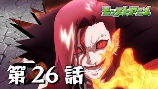 第26話「アスに向かって撃て!」【モンストアニメ公式】