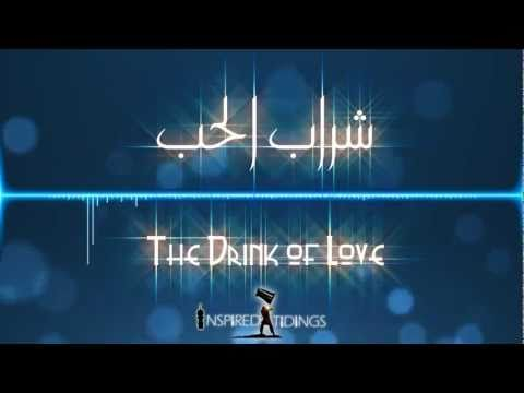 The Drink of Love (Sharab al-hubb)| شراب الحب | English subtitles | mp3