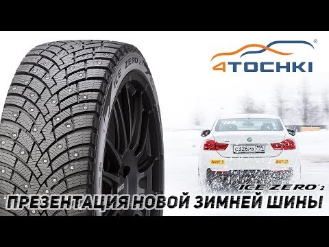 Презентация новой зимней шины Pirelli Ice Zero 2