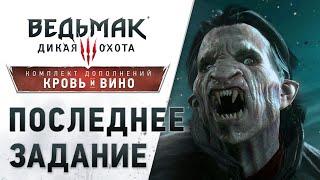 «Ведьмак 3: Дикая Охота – Кровь и Вино». Трейлер «Последнее задание»