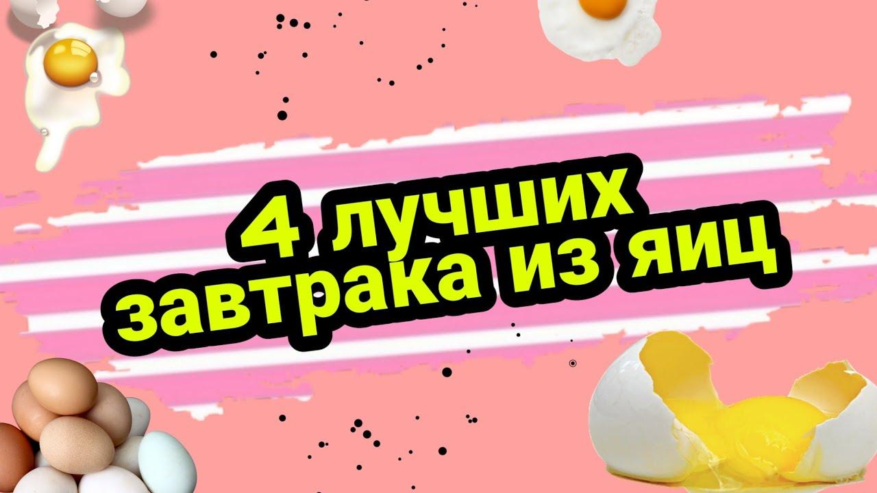 4 лучших Завтрака из яиц Мои любимые рецепты