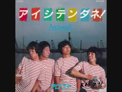 AROWANA [アロワナ] - アイシテンダネ! (1981)