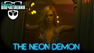"""Быстровпечатления: """"Неоновый демон"""" (Neon Demon)"""