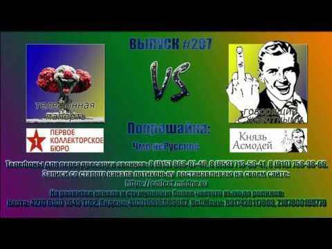 Попрошайка из ПКБ. Выпуск #207.