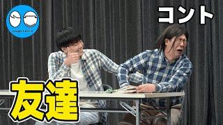 【公式】ラフレクラン コント『友達』