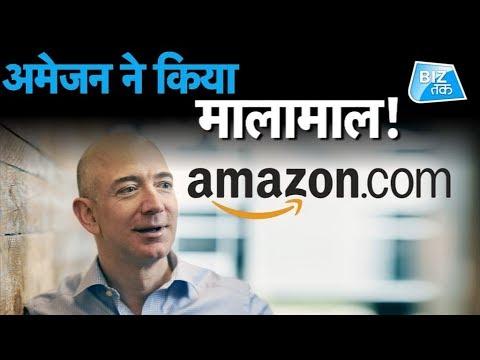 Amazon ने किया मालामाल!|Biz Tak