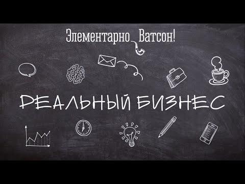 Реальный бизнес: как открыть языковую школу