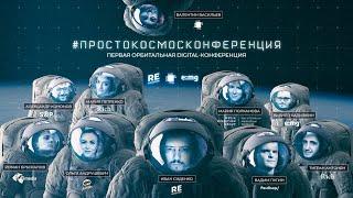 1. СТС Медиа, Роман Брызгалов «Иммерсивное ТВ»