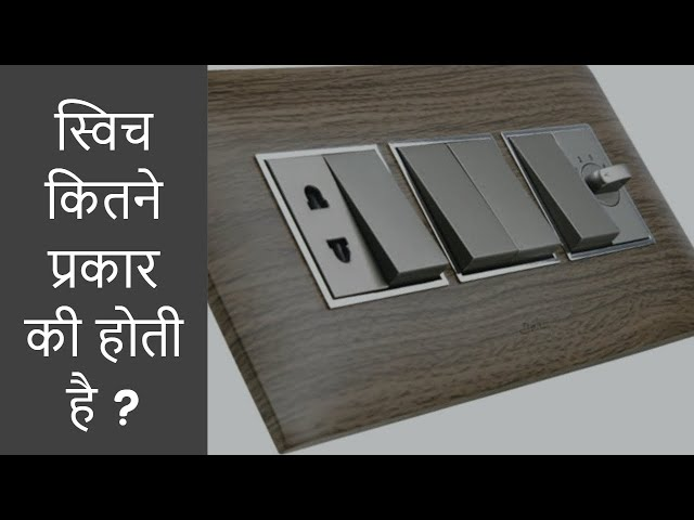????? ????? ?????? ?? ???? ?? ?| Advantages Of Modular Switches And Their Features | Easy Nirman