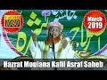 Moulana Kafeel Asraf Saheb New Bayan Jalsa E Islah E Muasharah 2019 Nellore | NelloreRockss