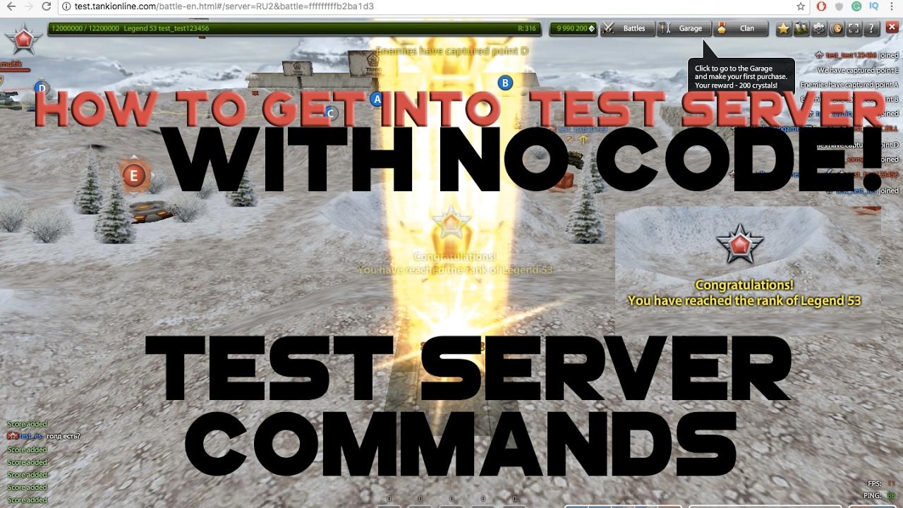 tanki online test server invite code