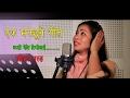 Asti Dekhdaa -  Latest Song  By Pabitra Gurung