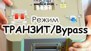 видео Байпас в стабилизаторе напряжения