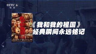 《我和我的祖国》铭记经典瞬间 《攀登者》中国精神傲立世界【中国电影报道 | 20190929】