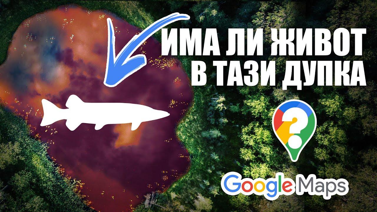 ТЪРСИМ ЩУКА В КАЛНА ДУПКА, която намерихме с GOOGLE MAPS