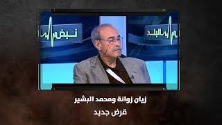 زيان زوانة ومحمد البشير - قرض جديد