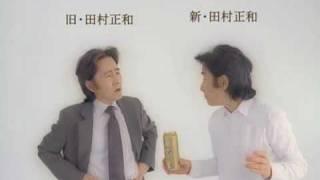 田村正和2009年10月最新啤酒廣告-二人の田村さん大好評篇.