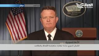 دافيس: القضاء على داعش هو هدفنا الوحيد في سورية... وتركيا حليفة