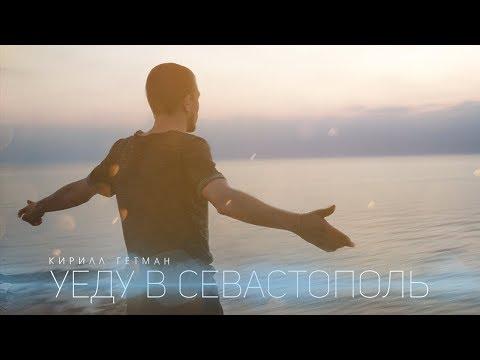 Кирилл Гетман - Уеду в Севастополь (премьера клипа)