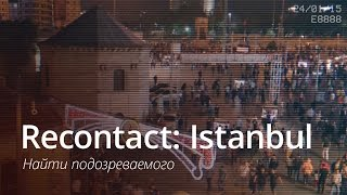 Recontact: Istanbul - в такое вы еще не играли