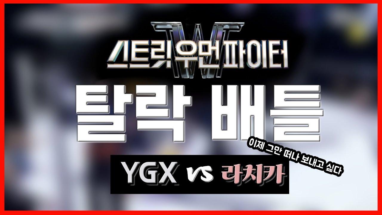 YGX vs 라치카! 물러설 수 없었던 벼랑 끝의 탈락 배틀 /스트릿 우먼 파이터 / 탈락 배틀