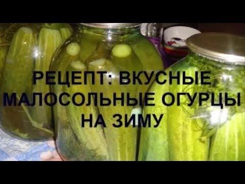 Обалденные огурчики!!!Рецепт Хрустящих малосольных огурцов на зиму/.Просто, быстро, вкусно!!!