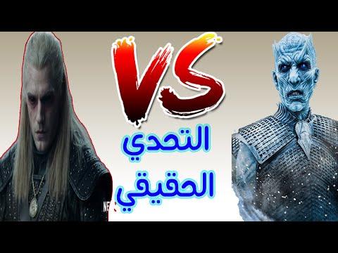 تحليل-ومقارنة-لمسلسل-|-the-witcher-ضد-game-of-thrones