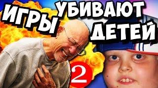 Игры убивают детей #2 [КОМПЬЮТЕР ХУЖЕ РАКА!]