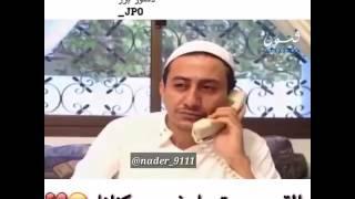 ناصر القصبي يتصل عليه سكنانا😂😂😂😂