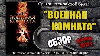 """Фильм """"Военная комната"""" 2015 г. Обзор фильма."""
