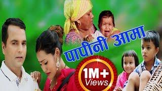 पापीनी अामा    New Nepali Teej Song 2075, 2018    Resham Sapkota, Bishnu Basnet & Prasanna