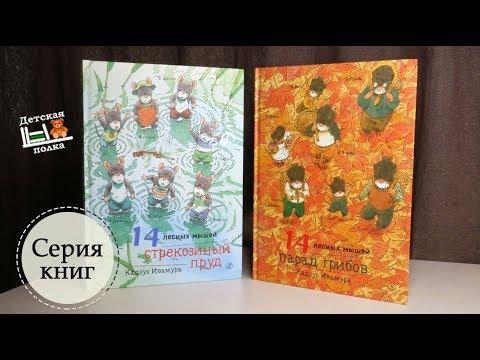 14 лесных мышей. Новые книги: Стрекозиный пруд. Парад Грибов 2+| Детская книжная полка