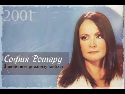 """София Ротару - """"Я тебя по-прежнему люблю"""" (2001)"""