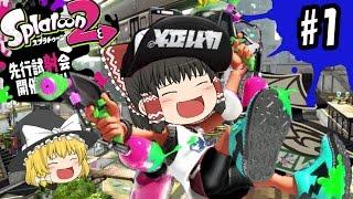 【ゆっくり実況】ボマー(笑)のゆっくりスプラトゥーン2!先行試射会 おニューなブキ!マニューバー! スプラマニューバ―編#01 thumbnail