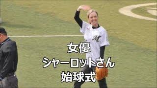 2019.3.31@ZOZOマリンスタジアム 女優のシャーロット・ケイトフォックス...