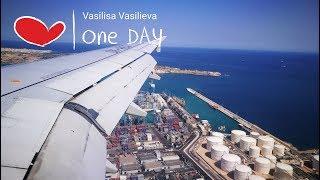 Посадка самолета Мальта первый день