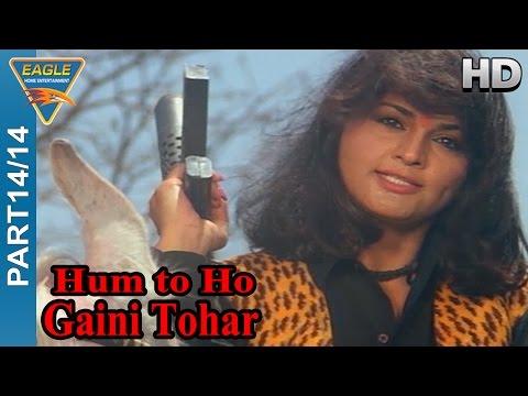 Hum to Ho Gaini Tohar Movie Part 14/14    Ravi Kissen, Paresh    Eagle Bhojpuri Movies